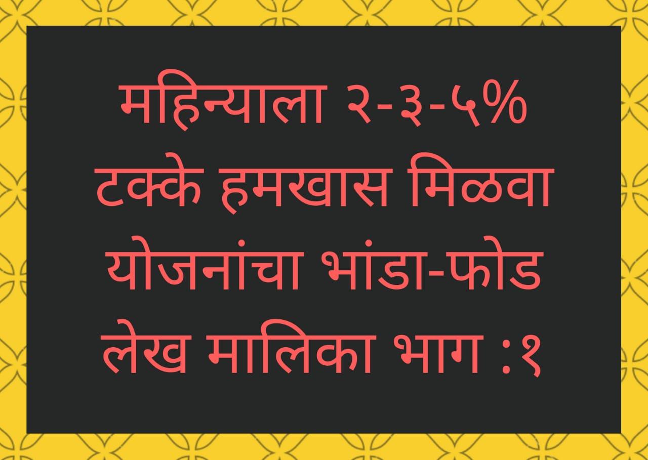 marathipaisa